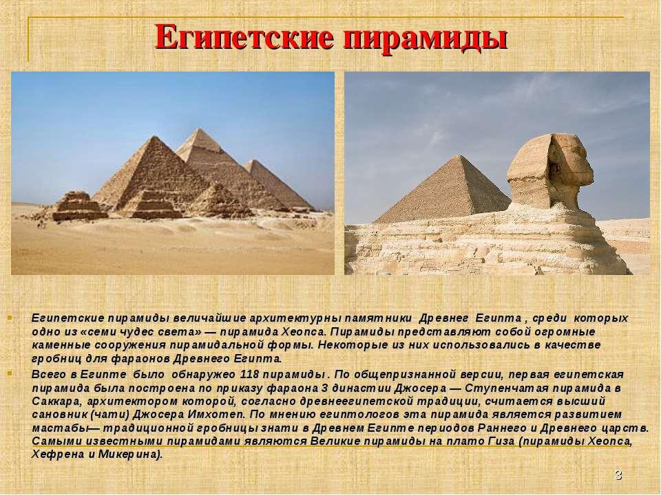 Египетские пирамиды Египетские пирамиды величайшие архитектурны памятники Дре...