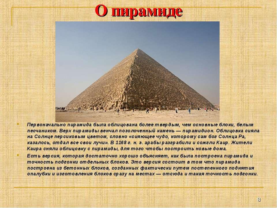 О пирамиде Первоначально пирамида была облицована более твердым, чем основные...