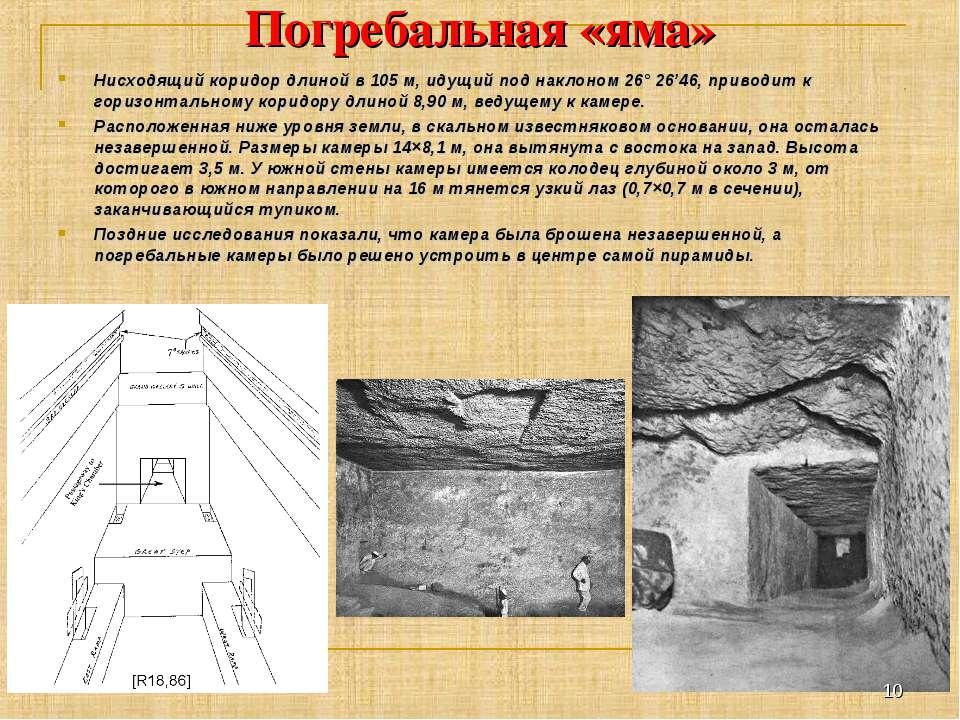 Погребальная «яма» Нисходящий коридор длиной в 105 м, идущий под наклоном 26°...