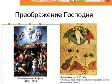 Преображение Господня