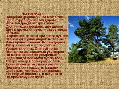 На границе Владений дедовских, на месте том, Где в гору подымается дорога, Из...