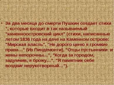 """За два месяца до смерти Пушкин создает стихи """", которые входит в так называем..."""
