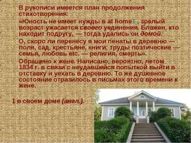 В рукописи имеется план продолжения стихотворения: «Юность не имеет нужды в a...