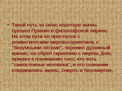 Такой путь за свою короткую жизнь прошел Пушкин в философской лирике. На этом...