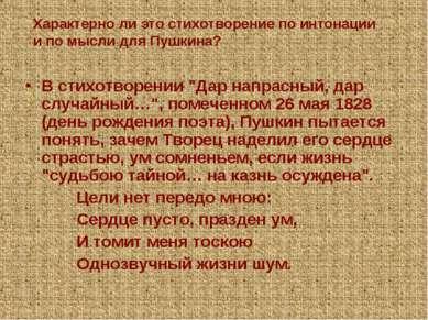 """В стихотворении """"Дар напрасный, дар случайный…"""", помеченном 26 мая 1828 (день..."""