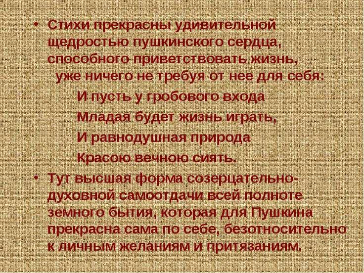 Стихи прекрасны удивительной щедростью пушкинского сердца, способного приветс...