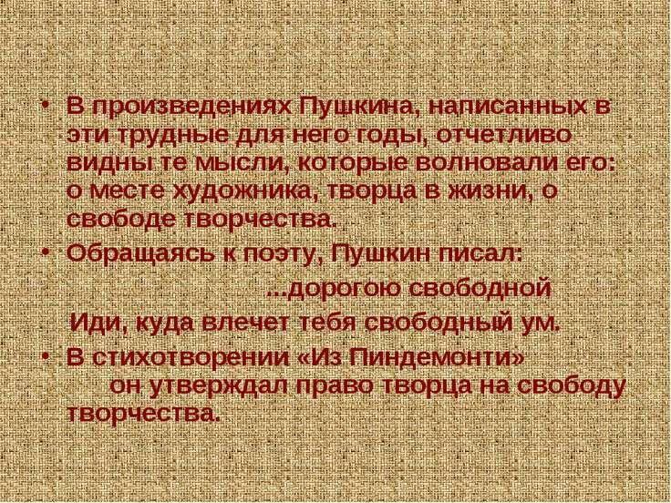 В произведениях Пушкина, написанных в эти трудные для него годы, отчетливо ви...