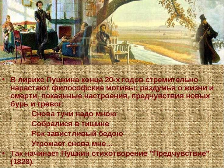 В лирике Пушкина конца 20-х годов стремительно нарастают философские мотивы: ...