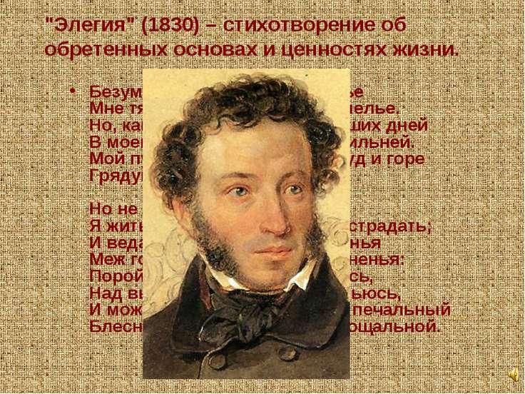 """""""Элегия"""" (1830) – стихотворение об обретенных основах и ценностях жизни. Безу..."""