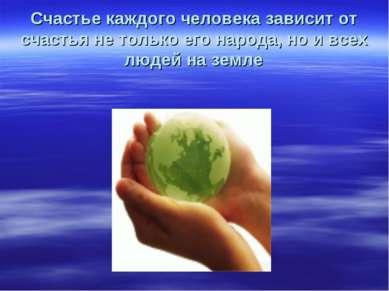 Счастье каждого человека зависит от счастья не только его народа, но и всех л...