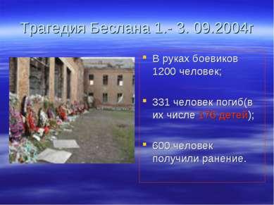 Трагедия Беслана 1.- 3. 09.2004г В руках боевиков 1200 человек; 331 человек п...