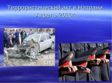 Террористический акт в Назрани. Апрель 2010г.