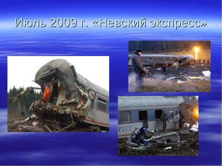 Июль 2009 г. «Невский экспресс»