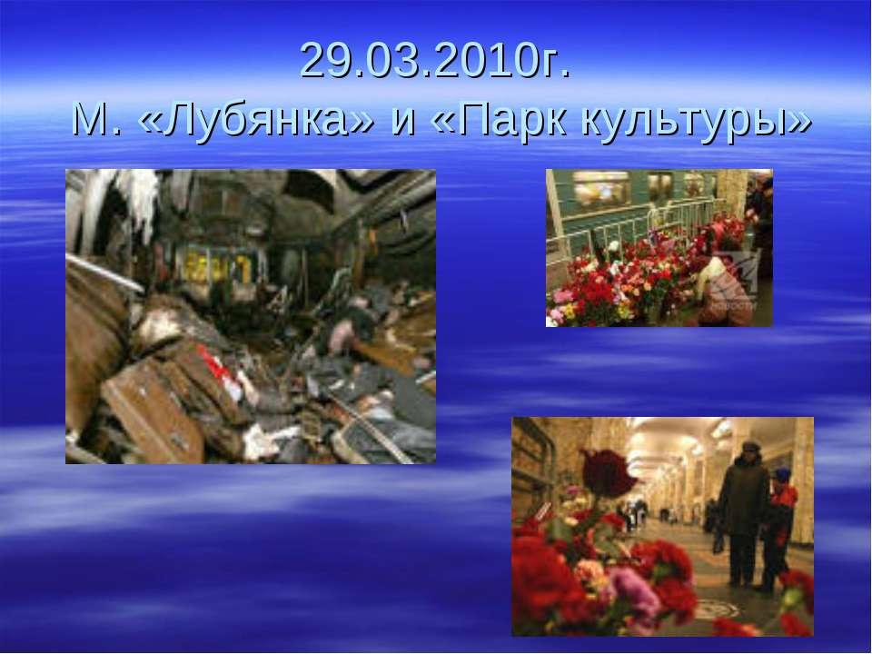 29.03.2010г. М. «Лубянка» и «Парк культуры»