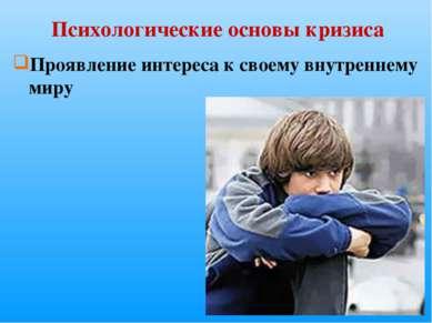 Психологические основы кризиса Проявление интереса к своему внутреннему миру