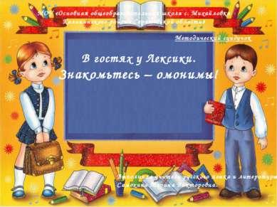 В гостях у Лексики. Знакомьтесь – омонимы! Выполнила учитель русского языка и...