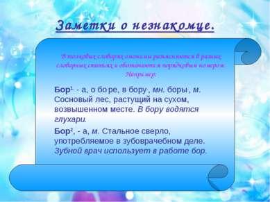 Заметки о незнакомце. В толковых словарях омонимы разъясняются в разных слова...