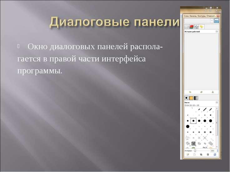 Окно диалоговых панелей распола- гается в правой части интерфейса программы.
