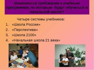 Изменяются требования к учебным программам, по которым будут обучаться в нача...