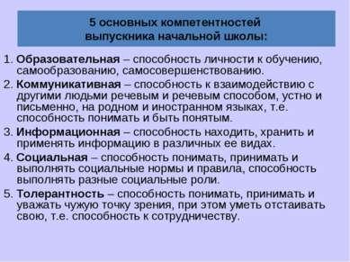 5 основных компетентностей выпускника начальной школы: 1. Образовательная – с...