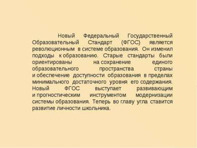 Новый Федеральный Государственный Образовательный Стандарт (ФГОС) является ре...