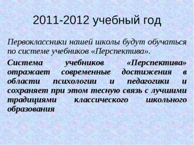 2011-2012 учебный год Первоклассники нашей школы будут обучаться по системе у...