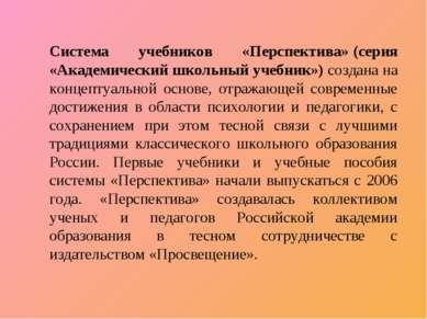 Система учебников «Перспектива»(серия «Академический школьный учебник»)созд...