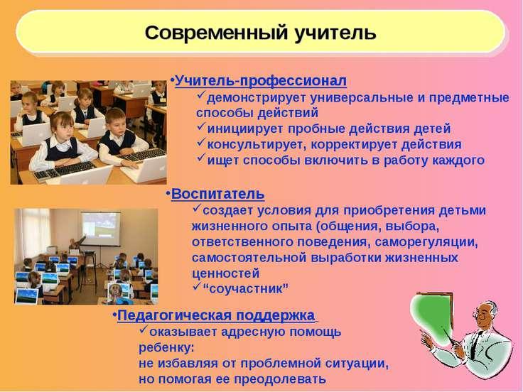 Современный учитель Учитель-профессионал демонстрирует универсальные и предме...