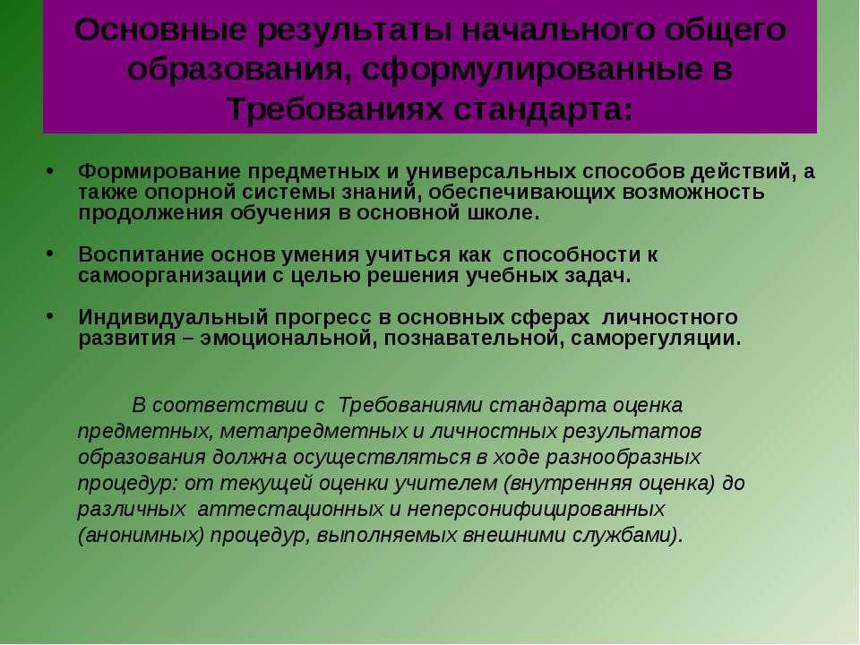 Основные результаты начального общего образования, сформулированные в Требова...