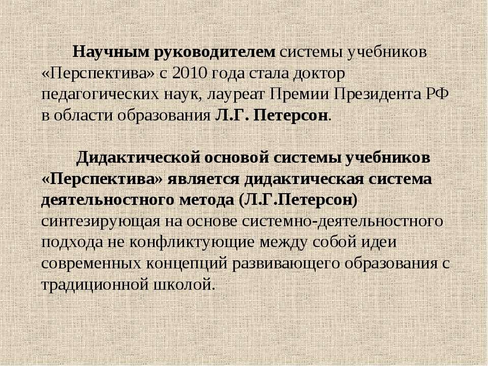 Научным руководителемсистемы учебников «Перспектива» c 2010 года стала докто...