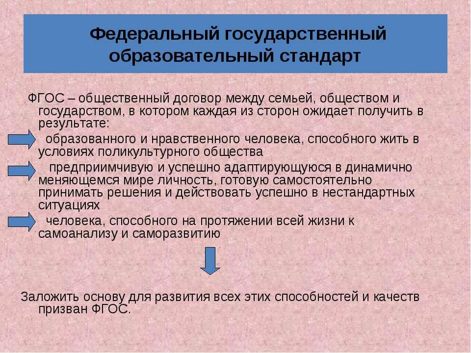 Федеральный государственный образовательный стандарт ФГОС – общественный дого...