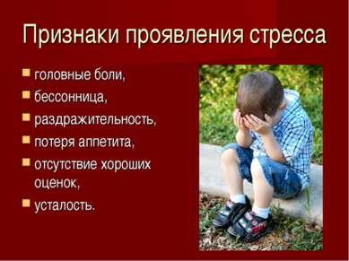 Признаки проявления стресса головные боли, бессонница, раздражительность, пот...