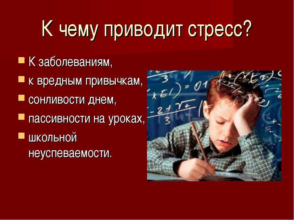 К чему приводит стресс? К заболеваниям, к вредным привычкам, сонливости днем,...
