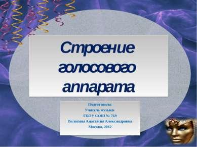 Строение голосового аппарата Подготовила: Учитель музыки ГБОУ СОШ № 769 Волог...