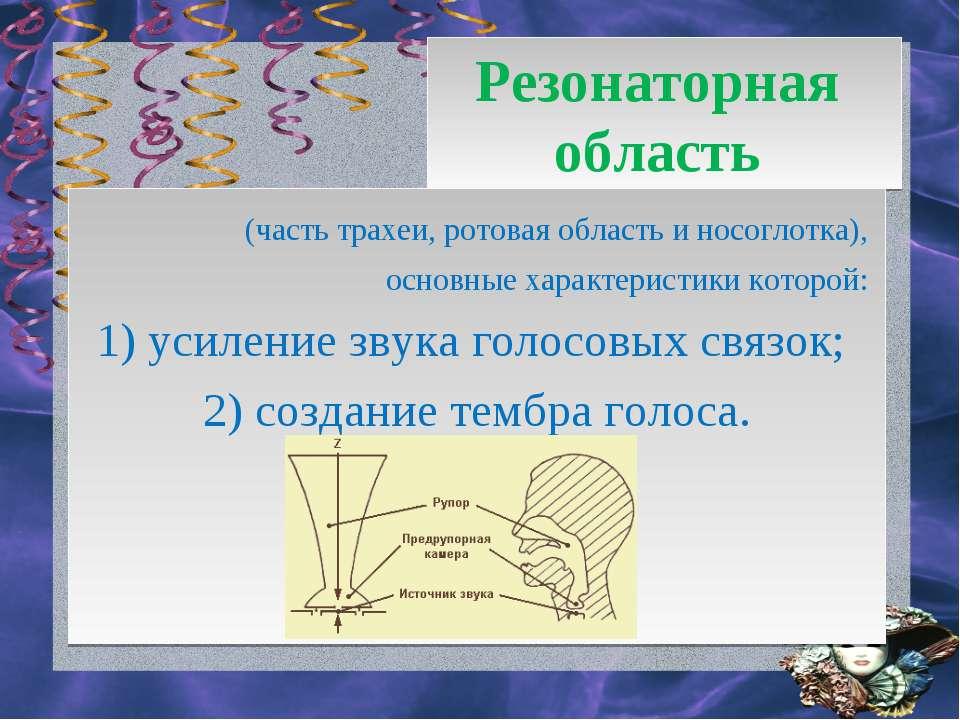 Резонаторная область (часть трахеи, ротовая область и носоглотка), основные ...
