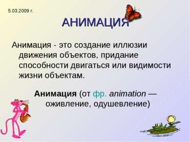 АНИМАЦИЯ Анимация - это создание иллюзии движения объектов, придание способно...