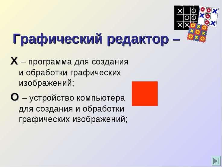 Графический редактор – Х – программа для создания и обработки графических изо...