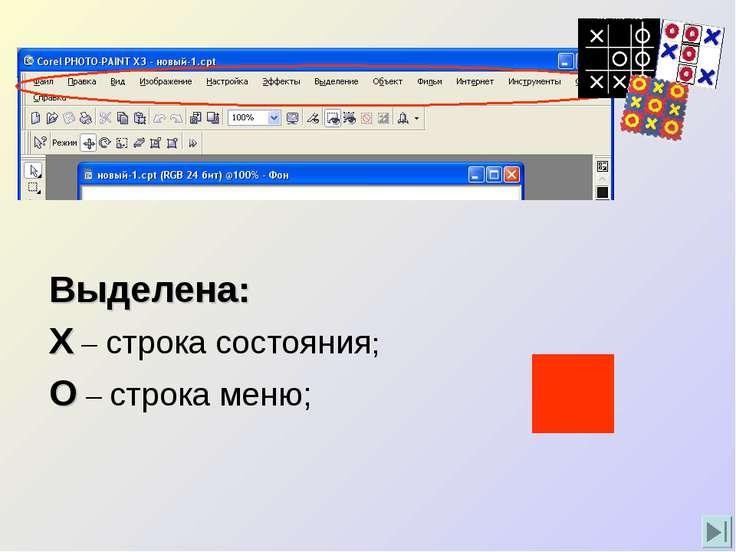 Выделена: Х – строка состояния; О – строка меню;