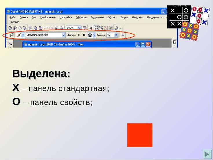 Выделена: Х – панель стандартная; О – панель свойств;