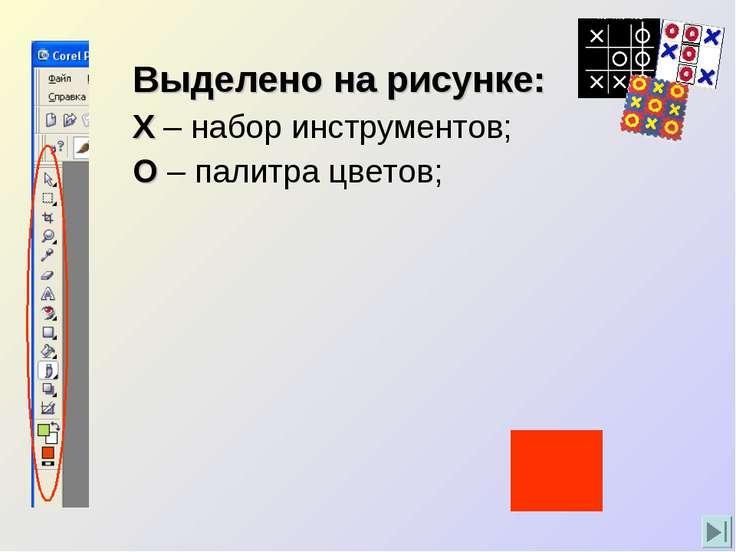 Выделено на рисунке: Х – набор инструментов; О – палитра цветов;