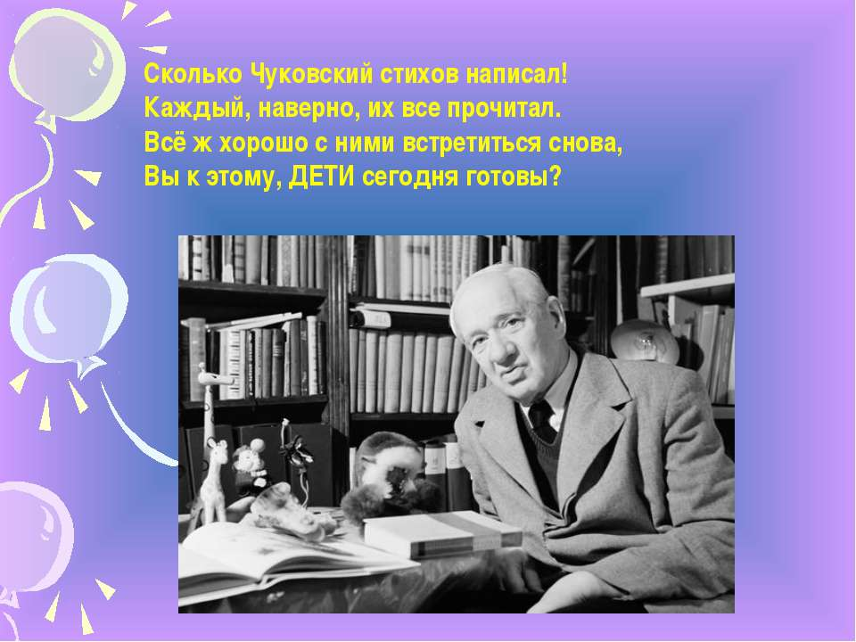 Сколько Чуковский стихов написал! Каждый, наверно, их все прочитал. Всё ж хор...