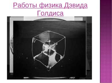 Работы физика Дэвида Голдиса