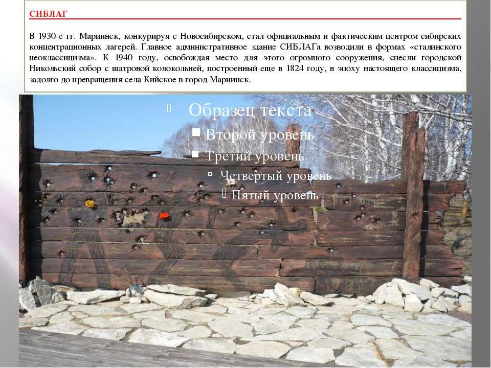 СИБЛАГ В 1930-е гг. Мариинск, конкурируя с Новосибирском, стал официальным и ...