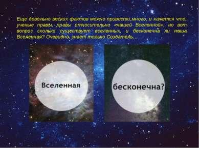 Еще довольно веских фактов можно привести много, и кажется что, ученые правы,...