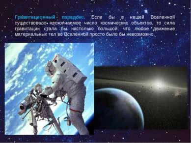 Гравитационный парадокс. Если бы в нашей Вселенной существовало нескончаемое ...