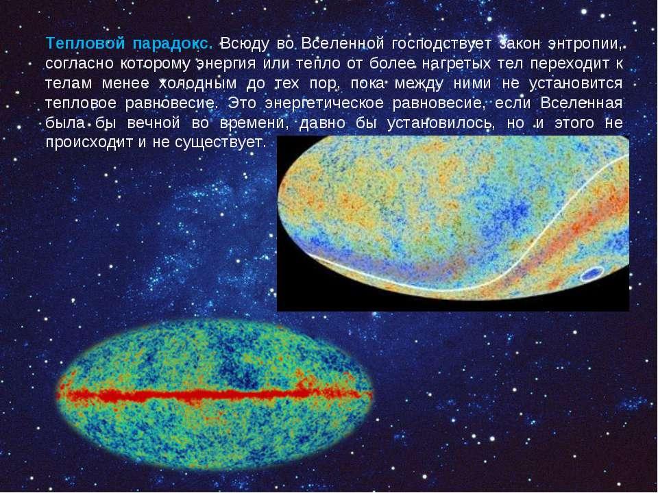 Тепловой парадокс. Всюду во Вселенной господствует закон энтропии, согласно к...