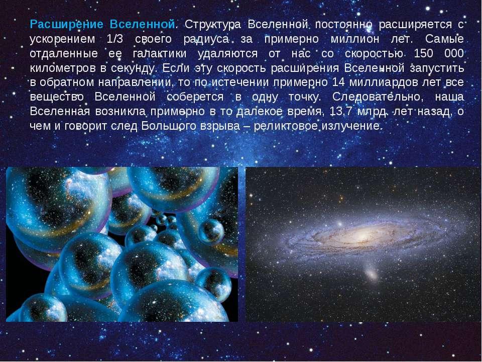 Расширение Вселенной. Структура Вселенной постоянно расширяется с ускорением ...