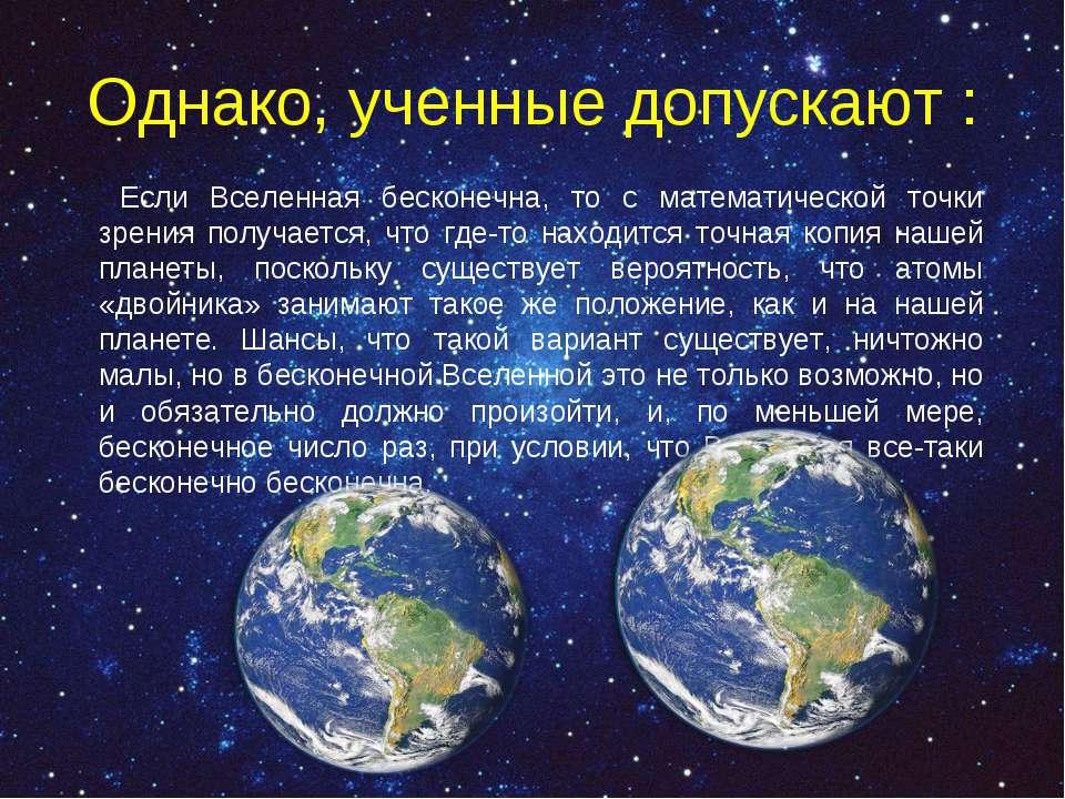 Однако, ученные допускают : Если Вселенная бесконечна, то с математической то...