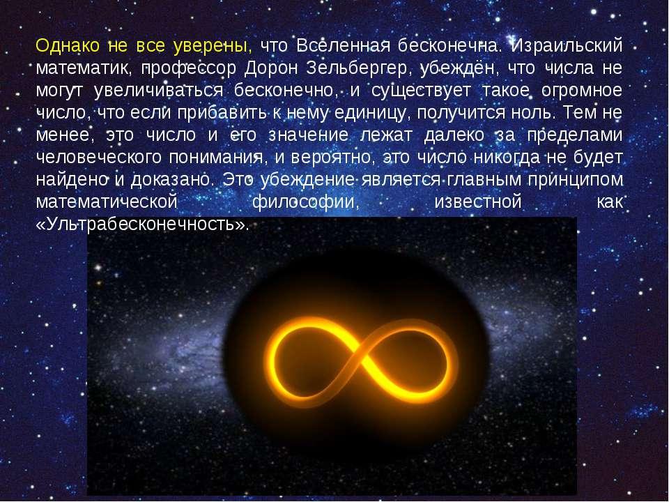Однако не все уверены, что Вселенная бесконечна. Израильский математик, профе...