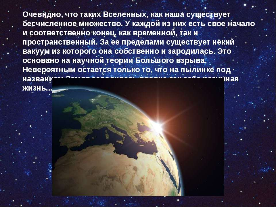 Очевидно, что таких Вселенных, как наша существует бесчисленное множество. У ...